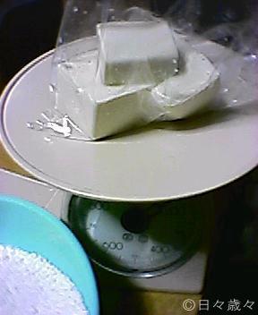 豆腐の量を確認