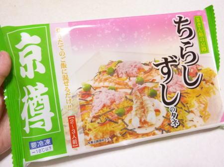 京樽 ちらし寿司