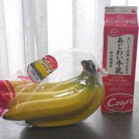 コープのフレンドリーバナナ