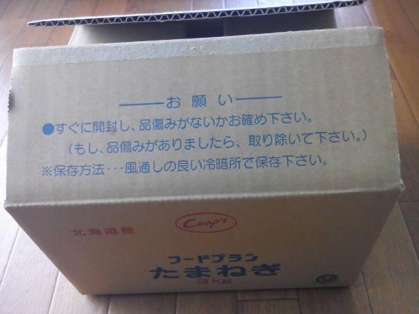 箱に書かれた注意書き