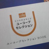 ユーコープセレクションのロゴマーク