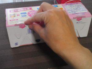 ピンクの矢印