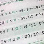 お届け票のイメージ