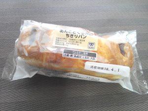 あんことくるみのちぎりパン