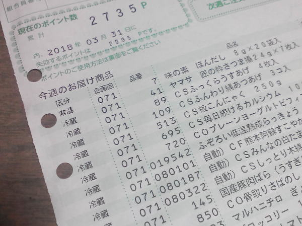 お届け票(兼請求書)