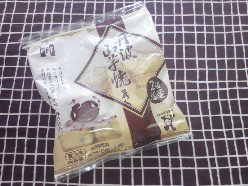 丹波山芋焼き