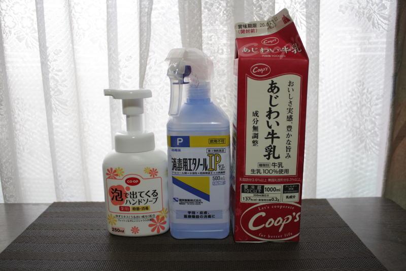 消毒用エタノールは意外と小ぶりなボトル