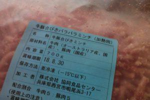 牛5:豚5の割合です