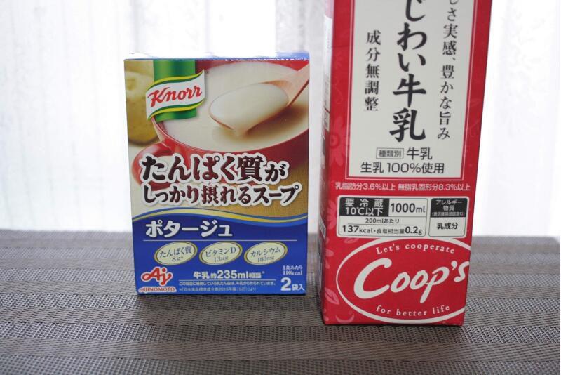 たんぱく質がしっかり摂れるスープ